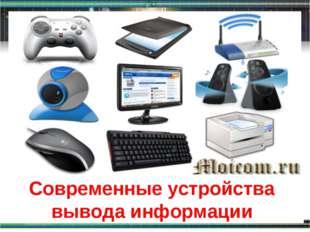 Современные устройства вывода информации