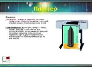 Плоттер Плоттер. Для вывода сложных и широкоформатных графических объектов (п