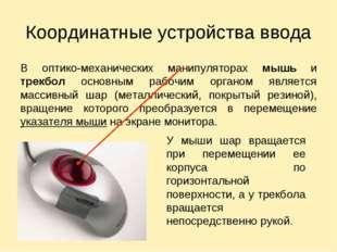 Координатные устройства ввода В оптико-механических манипуляторах мышь и трек