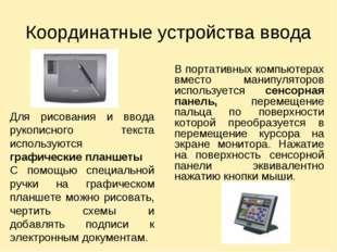 Координатные устройства ввода В портативных компьютерах вместо манипуляторов