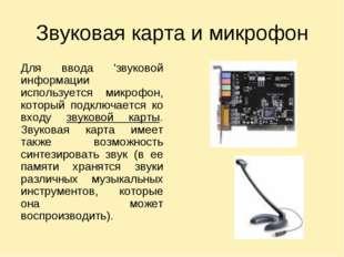 Звуковая карта и микрофон Для ввода 'звуковой информации используется микрофо