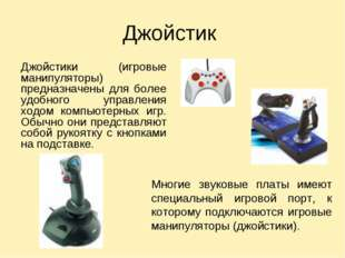 Джойстик Джойстики (игровые манипуляторы) предназначены для более удобного уп