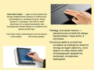 Световое перо — один из инструментов ввода графических данных в компьютер, р