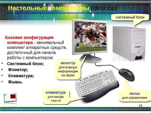 * Настольные компьютеры (desktop) системный блок мышь для управления монитор...