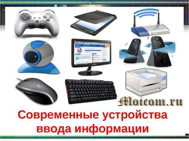 Современные устройства ввода информации