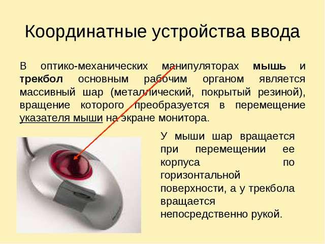 Координатные устройства ввода В оптико-механических манипуляторах мышь и трек...