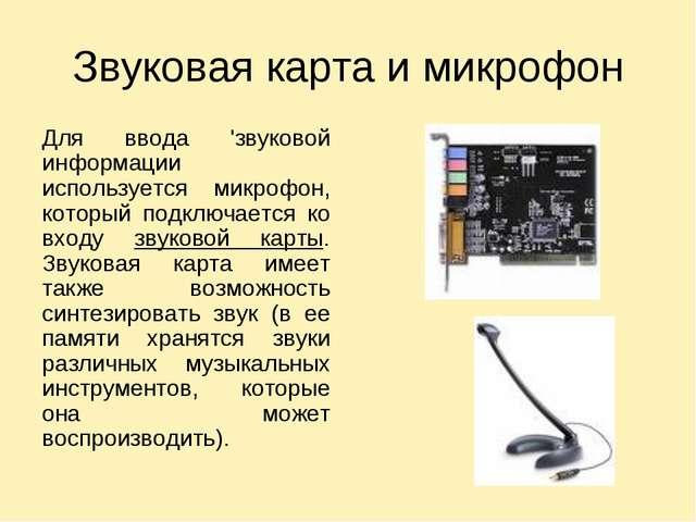 Звуковая карта и микрофон Для ввода 'звуковой информации используется микрофо...