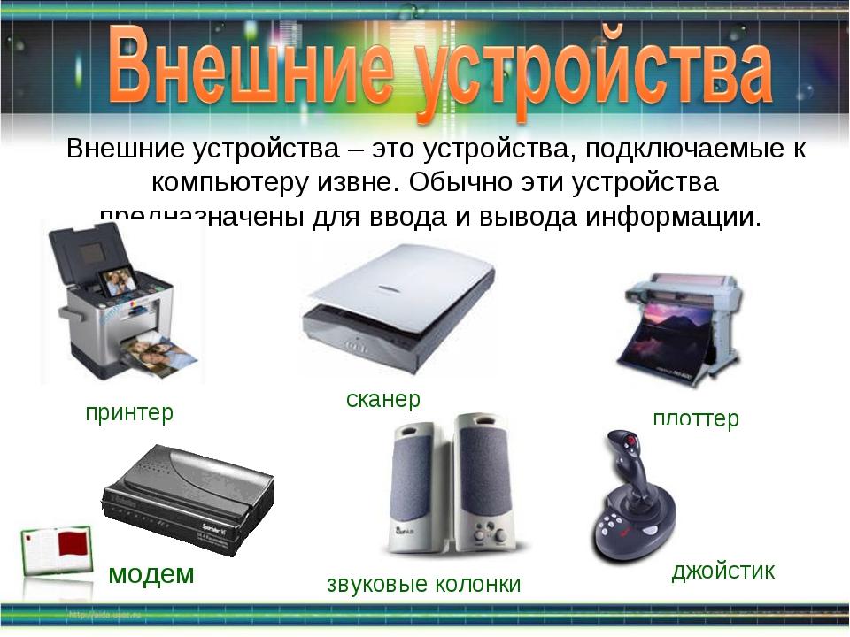 Внешние устройства – это устройства, подключаемые к компьютеру извне. Обычно...
