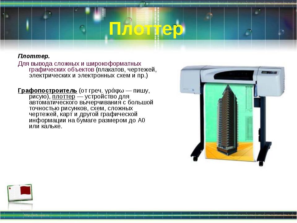 Плоттер Плоттер. Для вывода сложных и широкоформатных графических объектов (п...