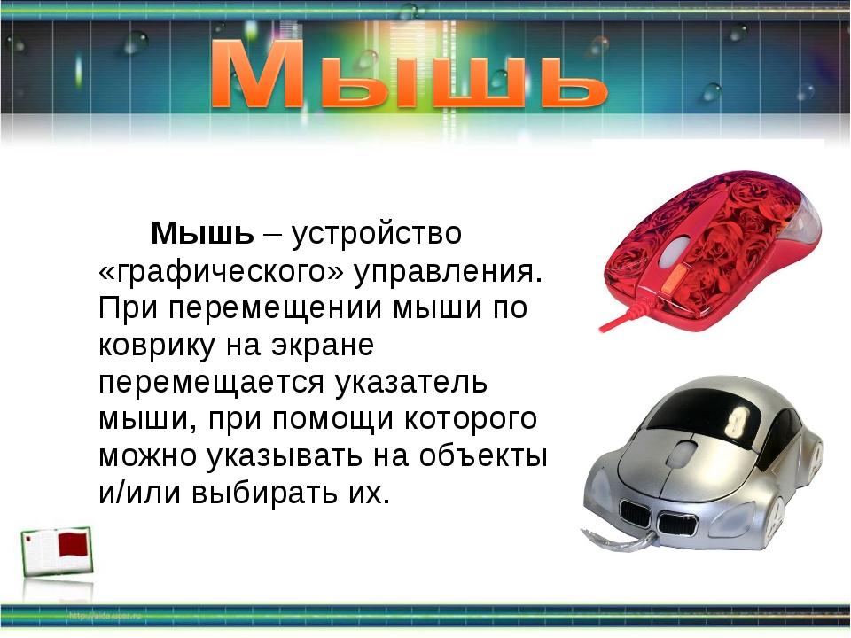Мышь – устройство «графического» управления. При перемещении мыши по коврик...