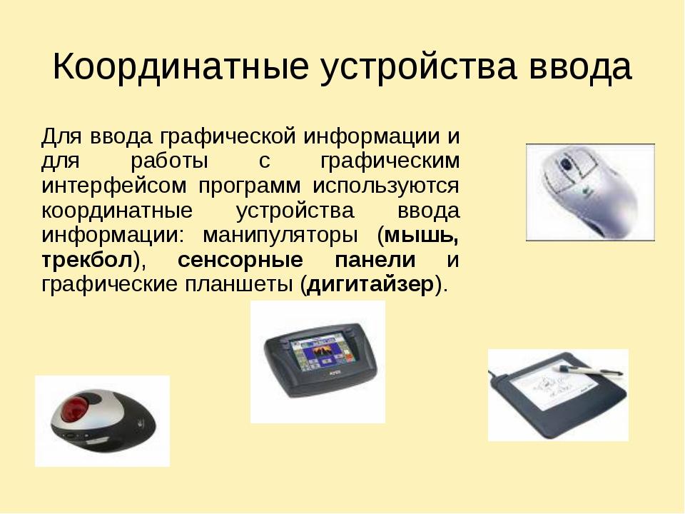 Координатные устройства ввода Для ввода графической информации и для работы с...