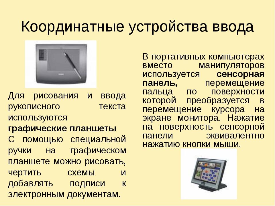 Координатные устройства ввода В портативных компьютерах вместо манипуляторов...