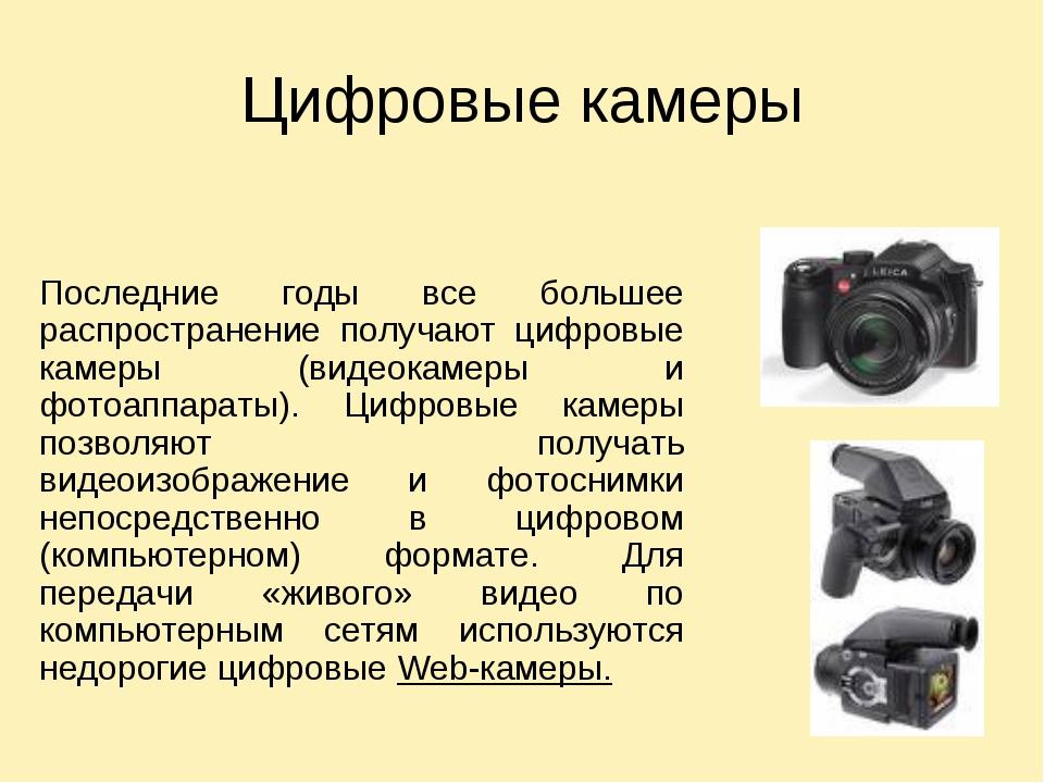 Цифровые камеры Последние годы все большее распространение получают цифровые...