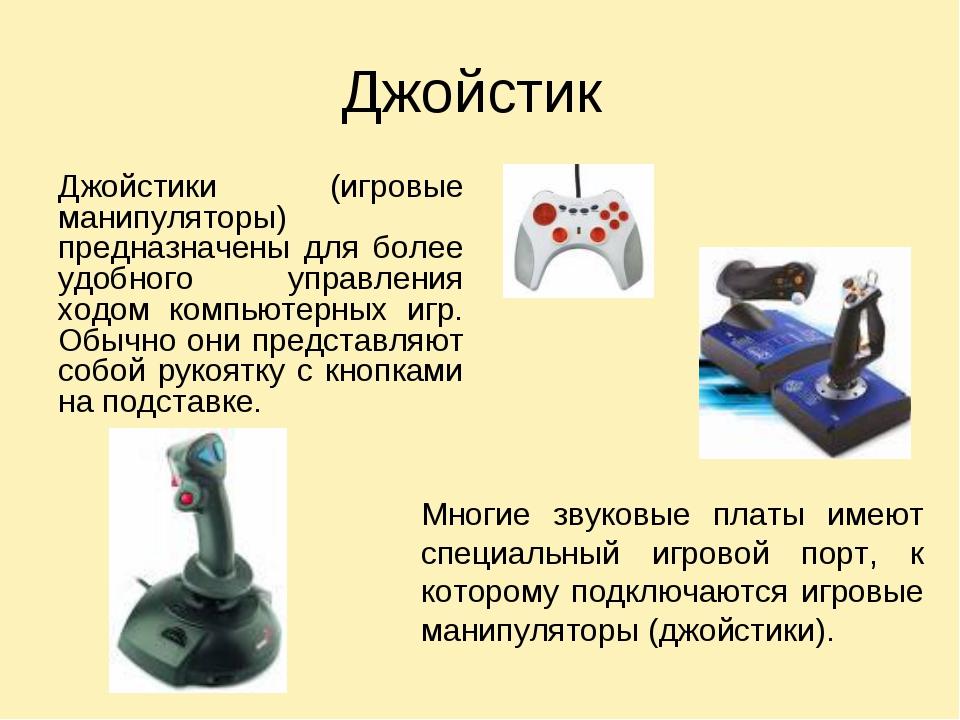 Джойстик Джойстики (игровые манипуляторы) предназначены для более удобного уп...