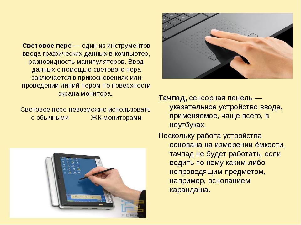 Световое перо — один из инструментов ввода графических данных в компьютер, р...