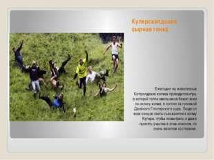Куперсхилдская сырная гонка Ежегодно на живописных Котсуолдских холмах провод