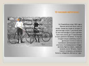 12-часовая велогонка На Олимпийских играх 1896 года в Афинах велогонки были т