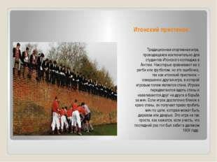 Итонский пристенок Традиционная спортивная игра, проводящаяся исключительно д