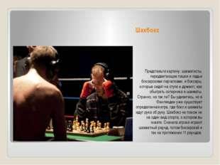 Шахбокс Представьте картину: шахматисты, передвигающие пешки и ладьи боксерск