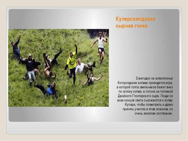 Куперсхилдская сырная гонка Ежегодно на живописных Котсуолдских холмах провод...