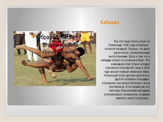 Кабадди Как этот вид спорта попал на Олимпиаду 1936 года в Берлине - остается...