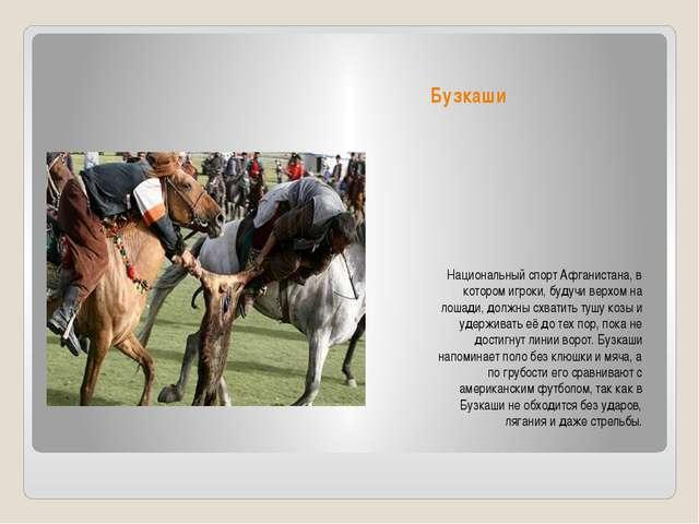 Бузкаши Национальный спорт Афганистана, в котором игроки, будучи верхом на ло...