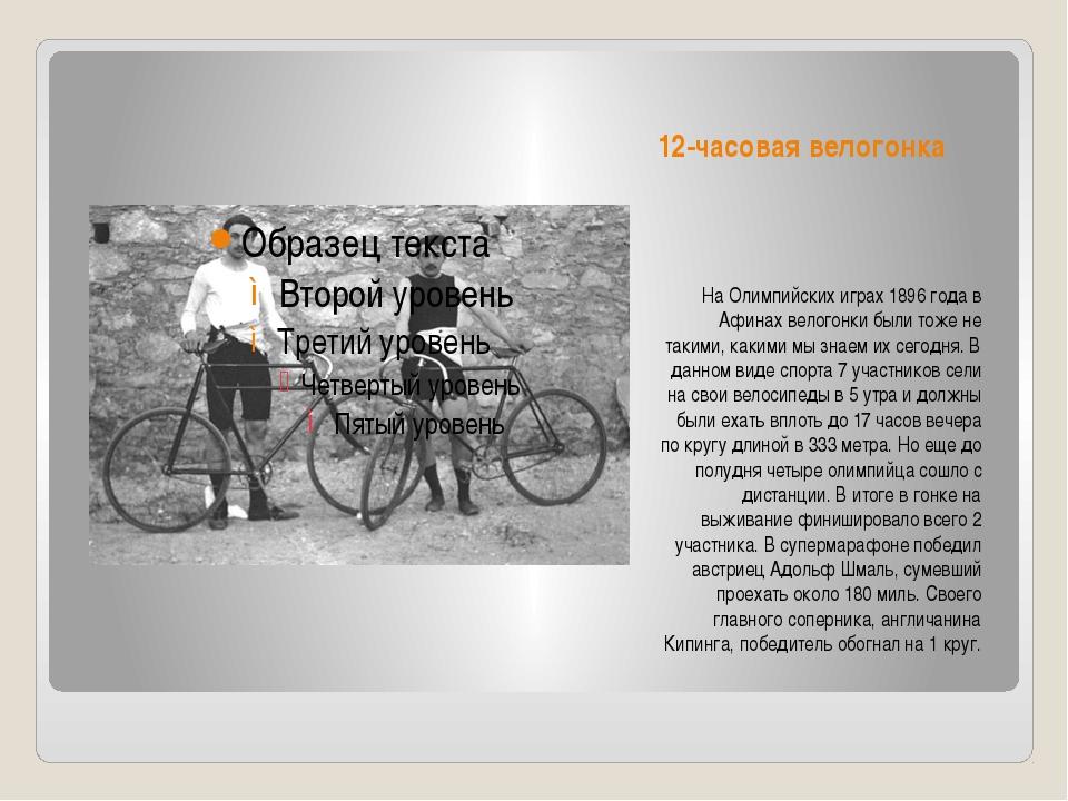 12-часовая велогонка На Олимпийских играх 1896 года в Афинах велогонки были т...