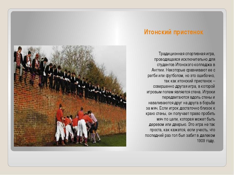 Итонский пристенок Традиционная спортивная игра, проводящаяся исключительно д...