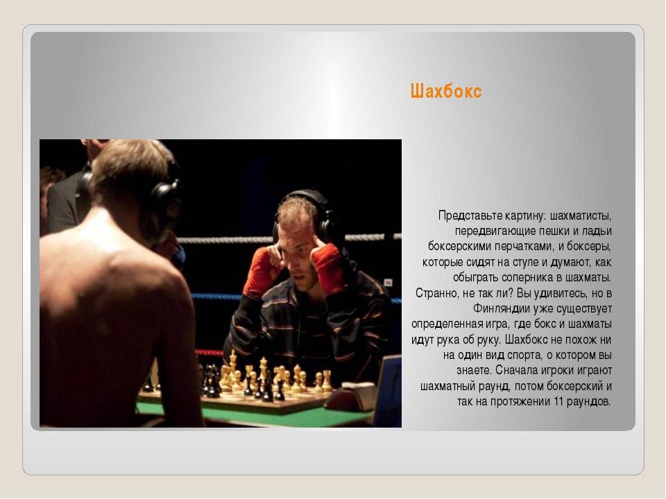 Шахбокс Представьте картину: шахматисты, передвигающие пешки и ладьи боксерск...