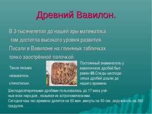 Древний Вавилон. В 3 тысячелетии до нашей эры математика там достигла высоког