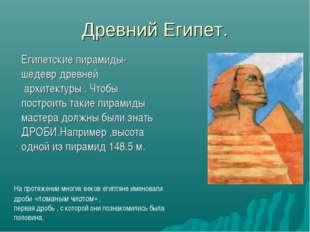 Древний Египет. Египетские пирамиды- шедевр древней архитектуры . Чтобы постр