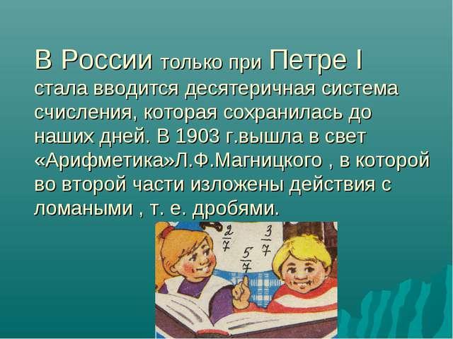 В России только при Петре I стала вводится десятеричная система счисления, к...
