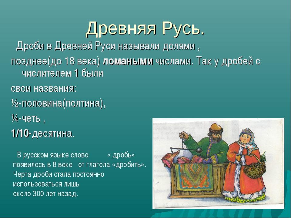 Древняя Русь. Дроби в Древней Руси называли долями , позднее(до 18 века) лома...