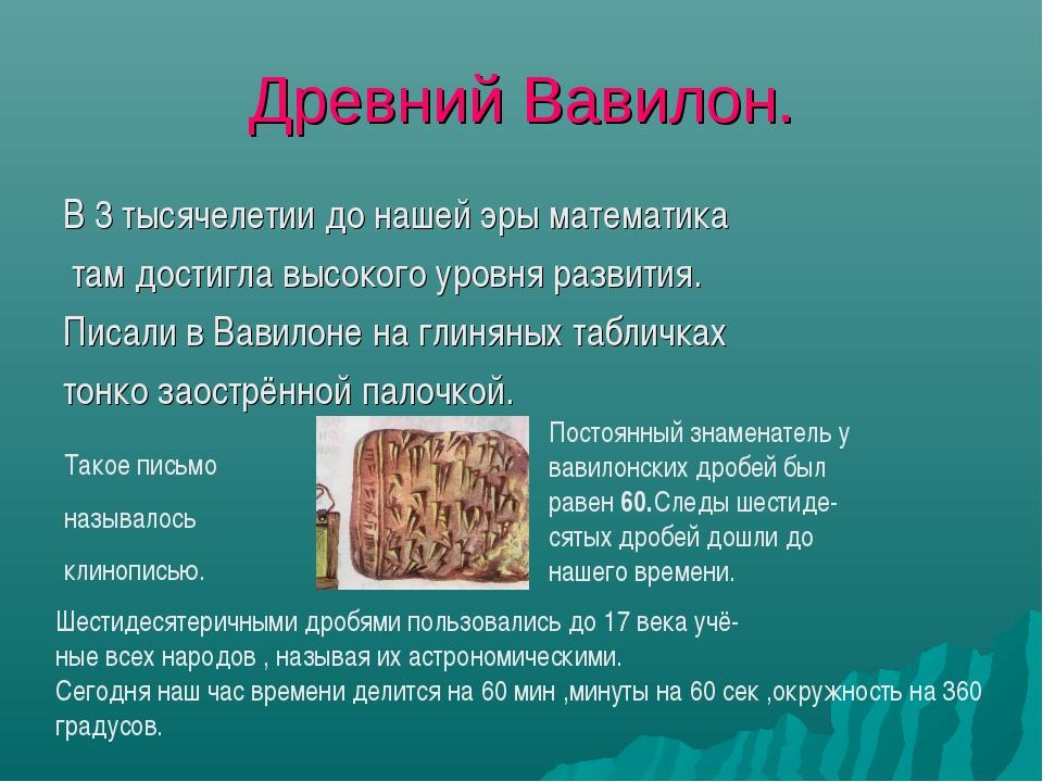 Древний Вавилон. В 3 тысячелетии до нашей эры математика там достигла высоког...