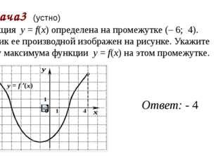 Задача3 (устно) Функция у = f(x) определена на промежутке (–6;4). График