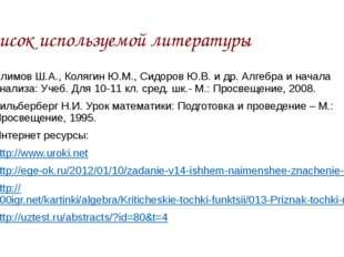 Список используемой литературы Алимов Ш.А., Колягин Ю.М., Сидоров Ю.В. и др.