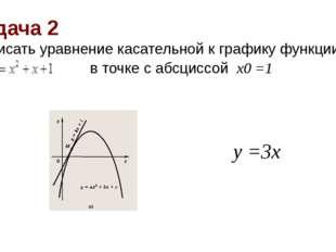 Задача 2 Написать уравнение касательной к графику функции в точке с абсциссой
