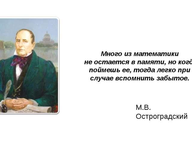 Много из математики не остается в памяти, но когда поймешь ее, тогда легко п...