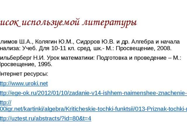 Список используемой литературы Алимов Ш.А., Колягин Ю.М., Сидоров Ю.В. и др....