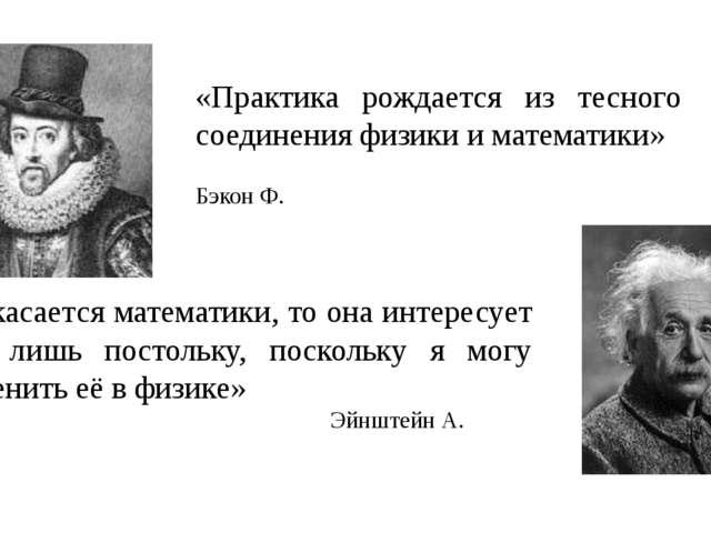 «Практика рождается из тесного соединения физики и математики» Бэкон Ф. «Что...