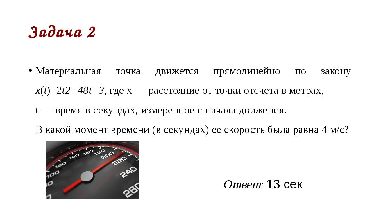 Задача 2 Материальная точка движется прямолинейно по закону x(t)=2t2−48t−3, г...