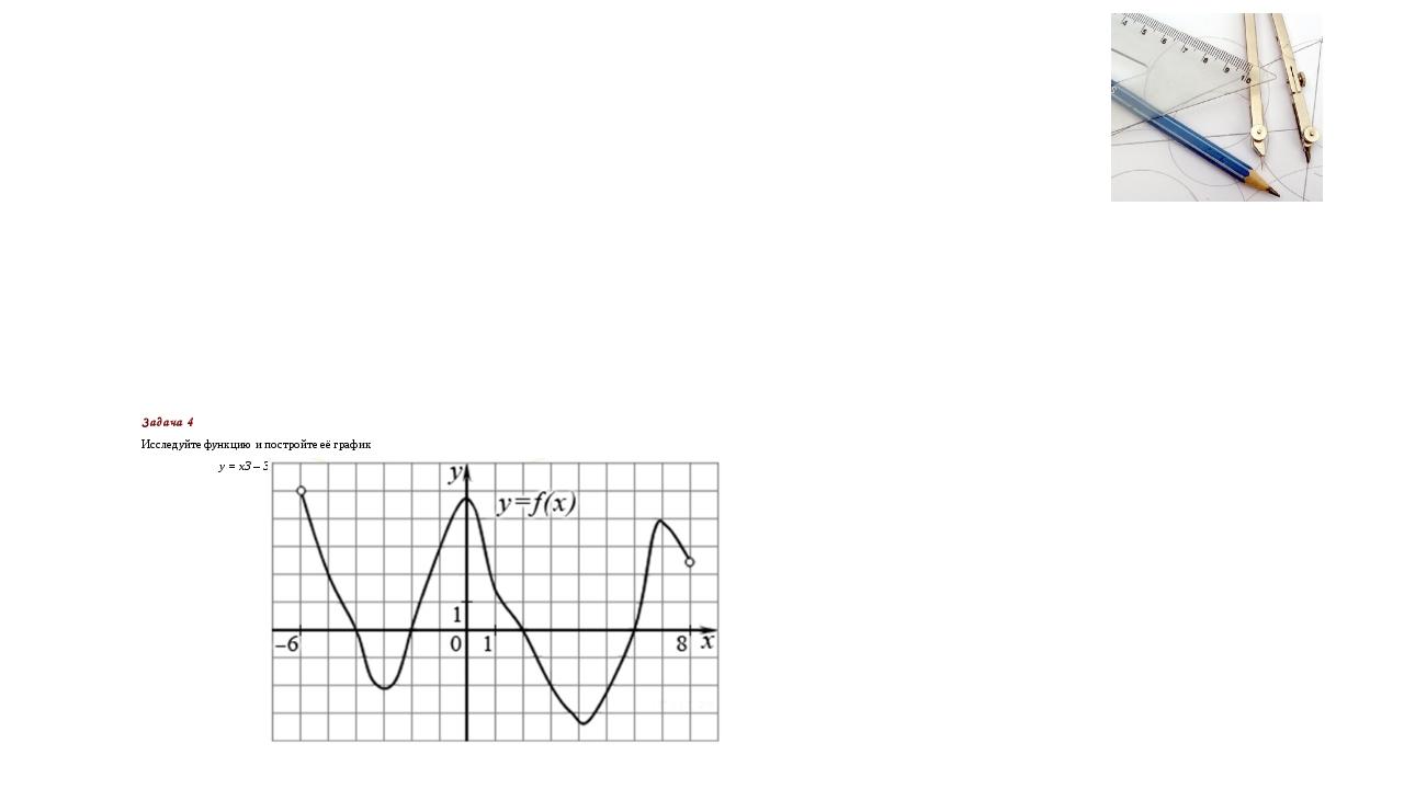 Задача 4 Исследуйте функцию и постройте её график у = х3 – 3х2