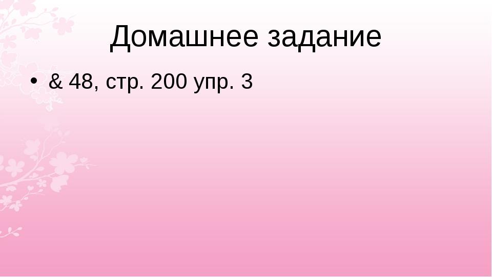 Домашнее задание & 48, стр. 200 упр. 3