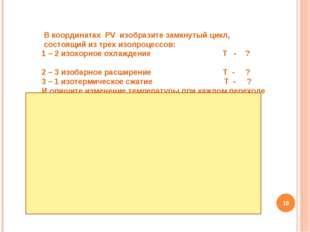 V р 3 2 1 Т = const Т - увеличивается Т - уменьшается В координатах РV изобра