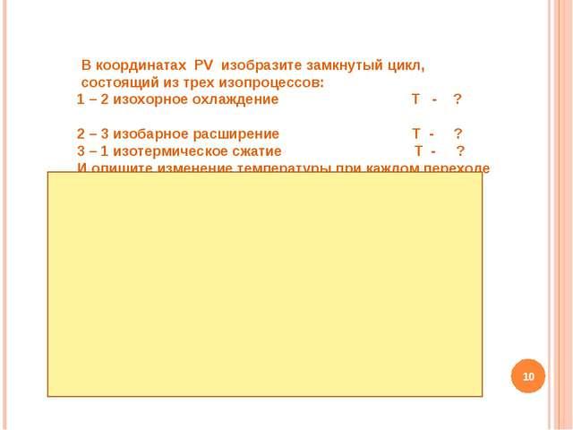 V р 3 2 1 Т = const Т - увеличивается Т - уменьшается В координатах РV изобра...