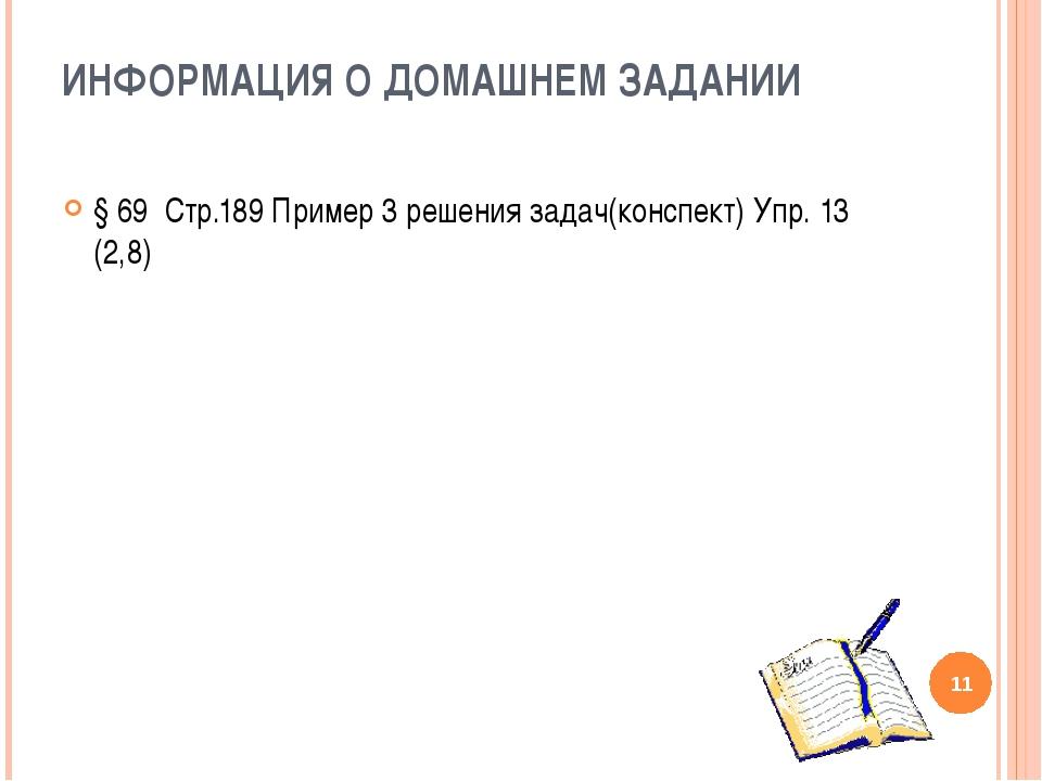 ИНФОРМАЦИЯ О ДОМАШНЕМ ЗАДАНИИ § 69 Стр.189 Пример 3 решения задач(конспект) У...