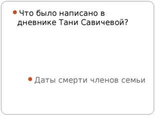 Что было написано в дневнике Тани Савичевой? Даты смерти членов семьи