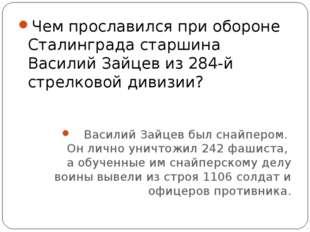 Чем прославился при обороне Сталинграда старшина Василий Зайцев из 284-й стре