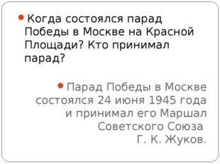 Когда состоялся парад Победы в Москве на Красной Площади? Кто принимал парад?