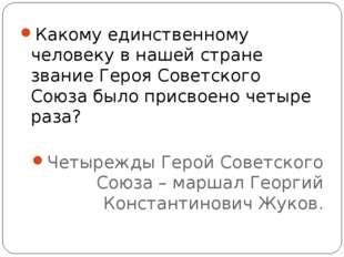 Какому единственному человеку в нашей стране звание Героя Советского Союза бы